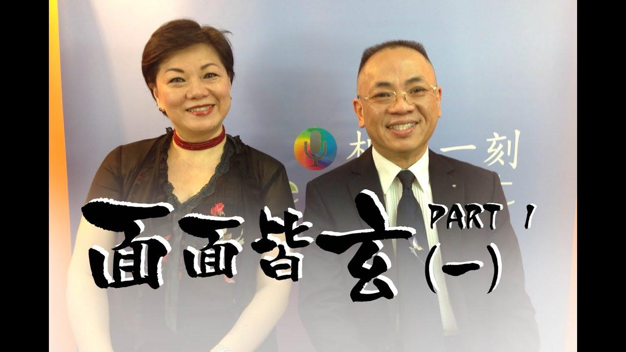 相聚一刻]ep94 Part 1 – 面面皆...