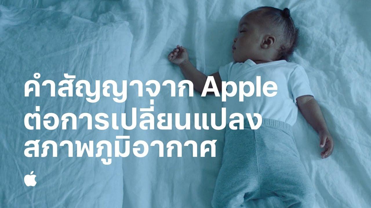 คำสัญญาจาก Apple ต่อการเปลี่ยนแปลงสภาพภูมิอากาศ
