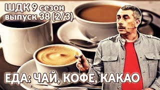 Еда: чай, кофе, какао - Доктор Комаровский