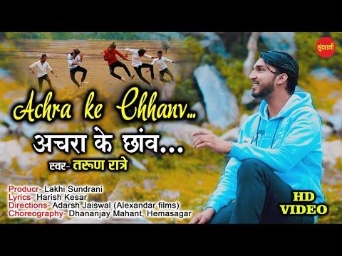 Achra Ke Chhanv - अचरा के छांव | Cg Song | Tarun Ratre | Love Song | New HD Video - 2020