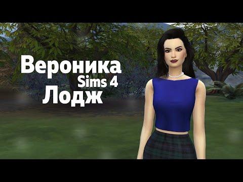 TS4   CAS   Вероника Лодж   Ривердейл