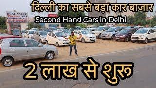 Second Hand Car Start At 2 Lakh Only | Biggest Car Bazar Of Delhi | MCMR