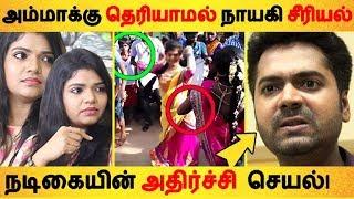 அம்மாக்கு தெரியாமல் நாயகி சீரியல்நடிகையின் அதிர்ச்சி செயல் |Tamil Cinema | Kollywood News