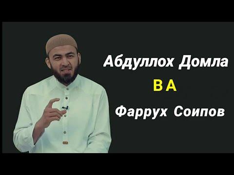 Фаррух Соипов ва Абдуллох Домла | ДУНЁ ХАЁТИ - DUNYO HYOTI