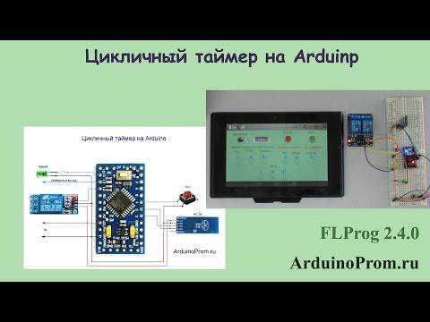 Цикличный таймер на Arduino