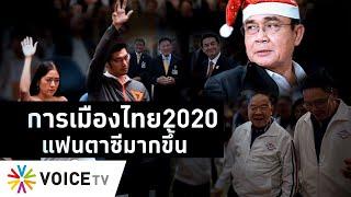 Wake Up Thailand - การเมืองไทย2020 แฟนตาซีมากขึ้น