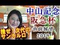 【競馬】 中山記念 2019 阪急杯 直前展望(今週はブログと合わせて的中8本!) ヨー…