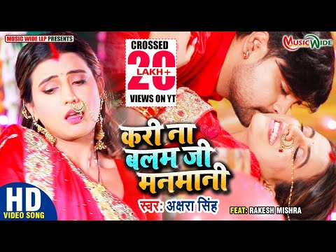 #VIDEO | #Akshra_Singh | करी ना बलम जी मनमानी | New Bhojpuri Song 2021| Feat - Rakesh Mishra |#MW