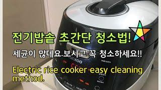 Sub) 전기밥솥 청소 | 전기밥솥 청소법 | elec…