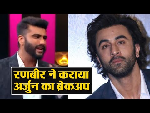 Ranbir Kapoor's advice Arjun Kapoor for break up with girlfriend | FilmiBeat Mp3
