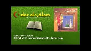 Fasih Uddin Soharwardi - Rehmat baras rahi hai muhammad ke sheher mein - Dar al Islam