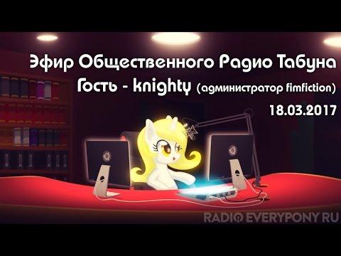 Эфир Общественного Радио Табуна 18.03.2017. Гость - knighty (администратор fimfiction)