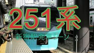 スーパービュー踊り子251系新宿発車シーン