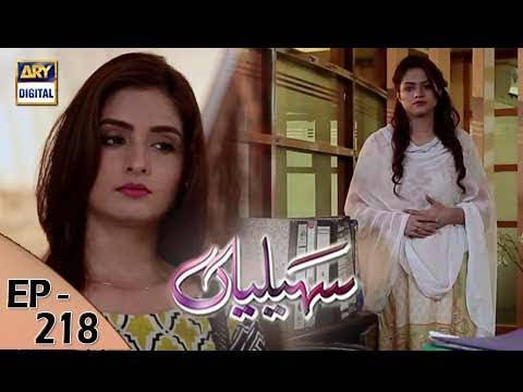 Saheliyaan - Ep 218 - 7th September 2017 - ARY Digital Drama