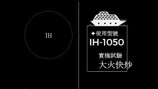 豪山IH爐・實機大火快炒