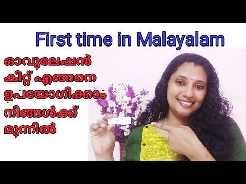 ovulation test first time in Malayalam// ഓവുലേഷൻ ടെസ്റ്റ് എങ്ങനെയാണ് ചെയ്യുന്നത്