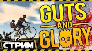 Guts and Glory  🔥 У МЕНЯ ПАТАУ 🔥 Happy Wheels 3D