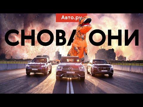#бестолковыйтест: Audi Q8 против BMW X5 и Mercedes-Benz GLE
