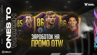 ЗАРАБОТОК НА ПРОМО OTW В ФИФА 21|FIFA 21 ULTIMATE TEAM