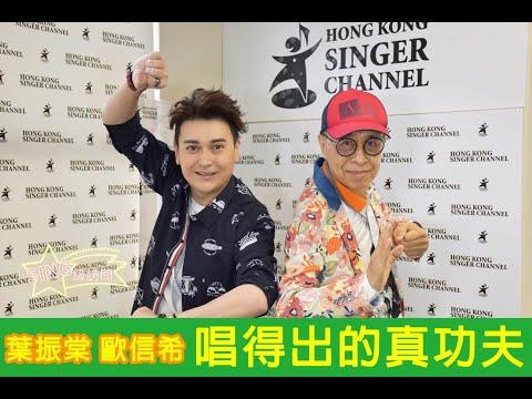 SING級訪問 葉振棠 歐信希 唱得出的真功夫