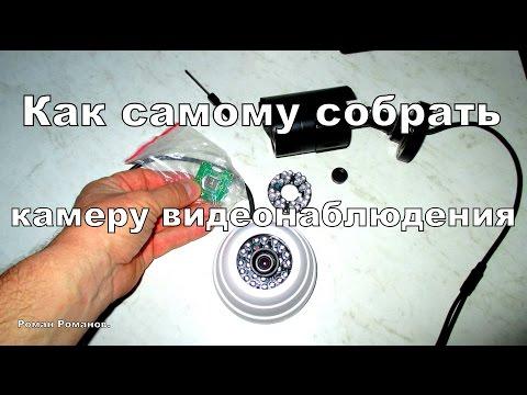 Камера видеонаблюдения своими руками.