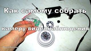 Камера видеонаблюдения своими руками.(, 2016-06-02T12:45:35.000Z)