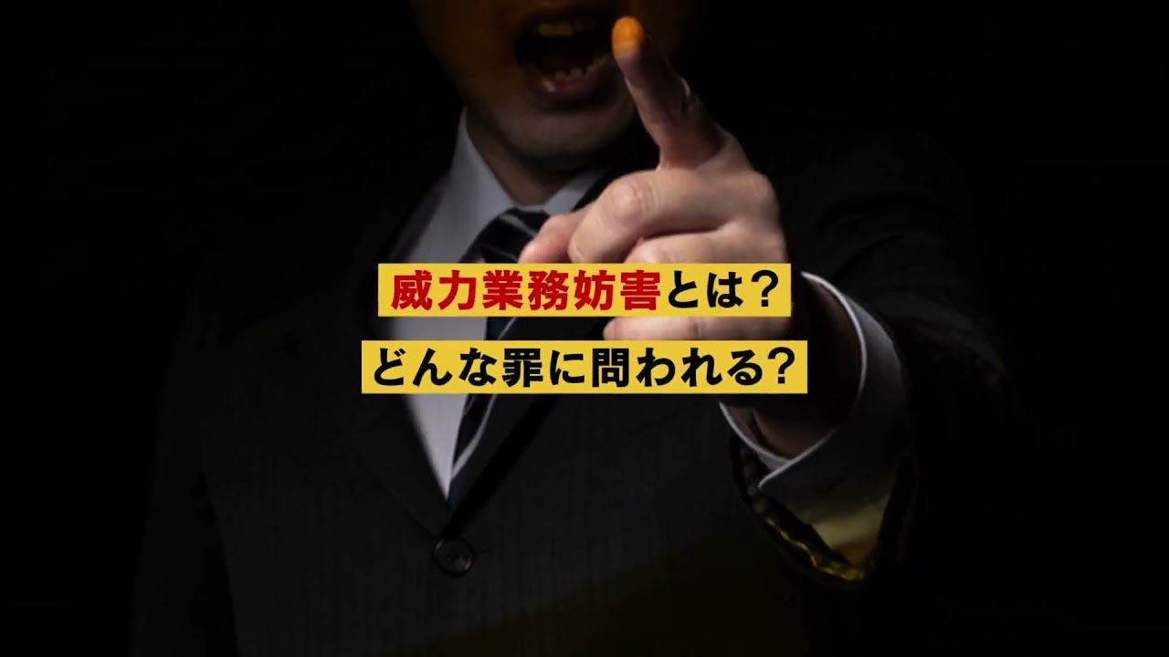 妨害 罪 営業 競合他社・同業者からの嫌がらせ・営業妨害は、探偵の証拠集めで解決を