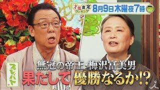 木曜よる7時 『プレバト!!』8月9日は、名人・特待生だけの俳句タイトル...