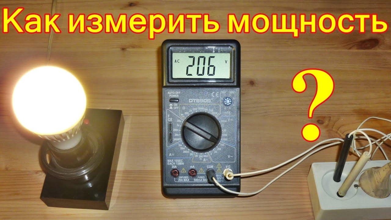 Как узнать сколько потребляет вольт светодиод через мультиметр