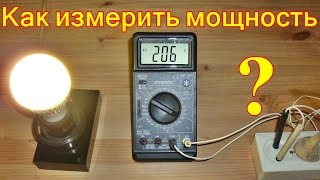 Как измерить мощность мультиметром