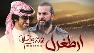 حصرياً || شيلة ارطغل - فهد بن فصلا ||  2021 القناة الرسمية
