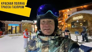 КРАСНАЯ ПОЛЯНА трасса ГАЗПРОМ 2020 в ВЕЧЕРНЕЕ время _ Горнолыжный курорт Сочи