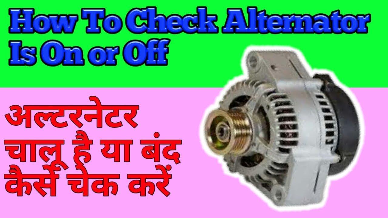 how do you check the alternator