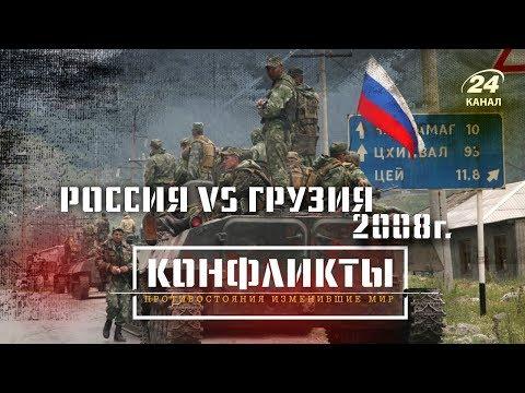 Грузия против России 2008г. (Часть II), Конфликты (на русском)