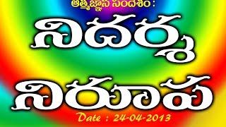 Nee Dharsha - Nee Rupa   25-04-2013   Thraithasiddantham