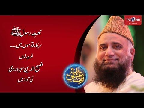 Bari Umeed Hai Sarkar Qadmoon Mein | FasihUddin Soharwardy | Naat | Ishq ramazan | TV One | 2017