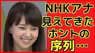 和久田アナがおはよう日本残留!可愛すぎるNHK女子アナ、大異動で見えて...