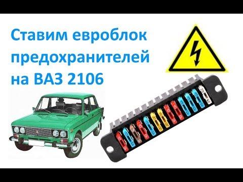 Ставим евроблок предохранителей на ВАЗ 2106