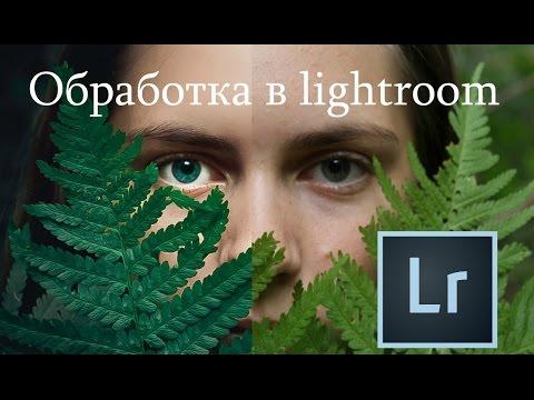 Лайтрум уроки обработка предметных фото