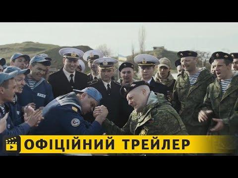 трейлер Черкаси (2018) українською