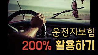 운전자보험 200% 활용하기_저렴한 운전자보험에 나에게…