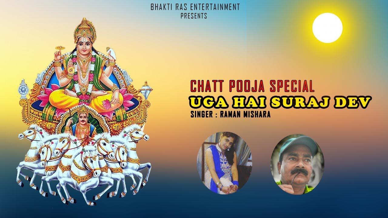 उगs हे सूरज देव Uga Hai Suraj Dev   Raman Mishra   छठ पूजा Special   New Bhajan 2020