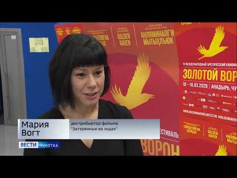 Открытие кинофестиваля «Золотой ворон»