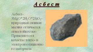 Полезные ископаемые 1