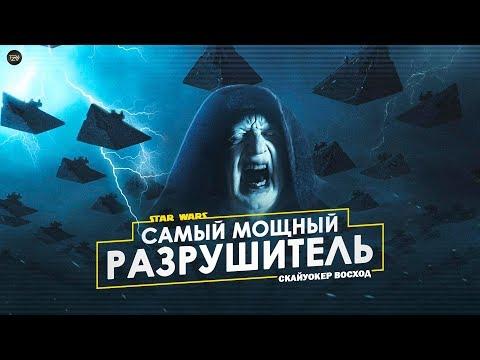 Звездный Разрушитель Ситхов в 9 эпизоде! Флот Вечных Ситов | ТВ ЗВ
