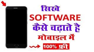 सॉफ्टवेयर कैसे चढ़ाते है, फोन में ? || How To install Software || With A To Z Full Detail  || New