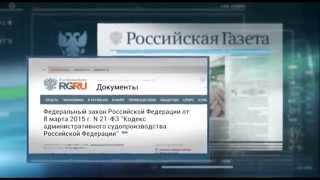 видео Постановление правительства рф 110