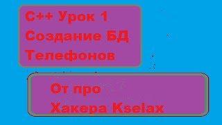 Урок 1 С++ создание БД телефонных номеров