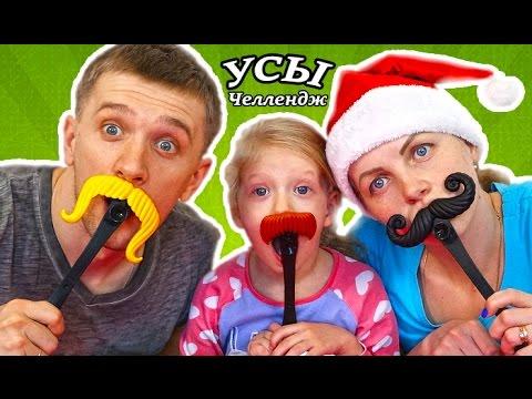Смешной челлендж шлеп усы веселое и смешное видео