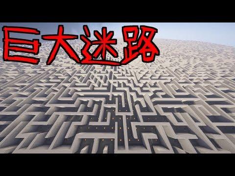 【マイクラ】意味が分かると怖い話「巨大迷路」